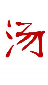yitahutu